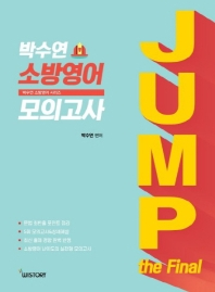 JUMP the final 박수연 소방영어 모의고사(2020)
