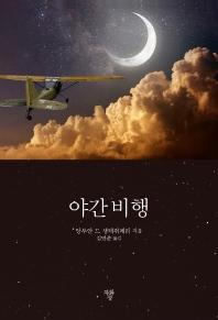 야간 비행(미니북)