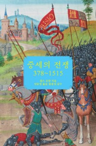중세의 전쟁 378~1515