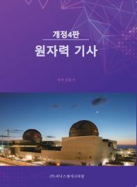 원자력 기사