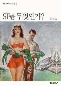SF란 무엇인가?