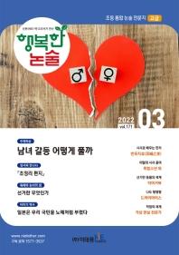 행복한 논술(초등학생 고급)(2021년 3월 제159호)