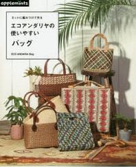 ネットに編みつけて作る エコアンダリヤの使いやすいバッグ