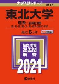 東北大學 理系-前期日程 理.醫.齒.藥.工.農.經濟(理系)學部 2021年版
