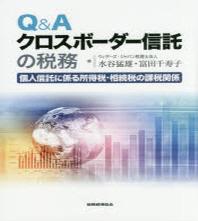 Q&Aクロスボ-ダ-信託の稅務 個人信託に係る所得稅.相續稅の課稅關係