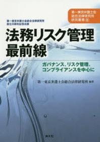 法務リスク管理最前線 ガバナンス,リスク管理,コンプライアンスを中心に 第一東京弁護士會總合法律硏究所創立20周年記念出版