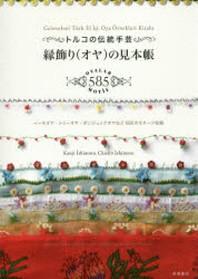 トルコの傳統手藝緣飾り(オヤ)の見本帳 イ-ネオヤ.トゥ-オヤ.ボンジュックオヤなど585のモチ-フ收錄