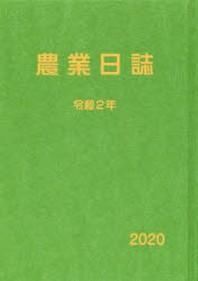 農業日誌 令和2年