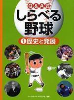 Q&A式しらべる野球 1