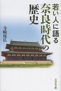 若い人に語る奈良時代の歷史