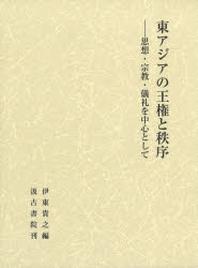 東アジアの王權と秩序 思想.宗敎.儀禮を中心として