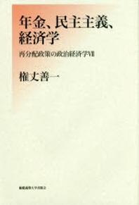 再分配政策の政治經濟學 7