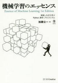 機械學習のエッセンス 實裝しながら學ぶPYTHON,數學,アルゴリズム