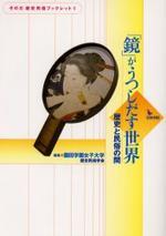「鏡」がうつしだす世界 歷史と民俗の間