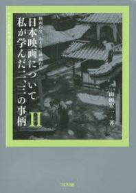 日本映畵について私が學んだ二,三の事柄 映畵的な,あまりに映畵的な 2