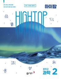 High Top(하이탑) 중학 과학 중2(2021)