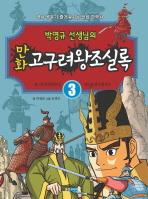박영규 선생님의 만화 고구려왕조실록. 3: 제12대 중천왕부터 제20대 장수왕까지