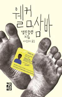 웰컴, 삼바