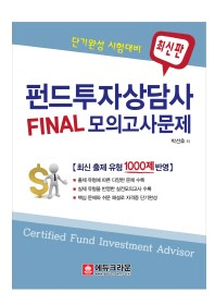 Final 펀드투자상담사 모의고사문제(2013)
