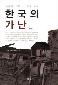 한국의 가난