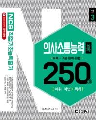 NCS 직업기초능력평가 의사소통능력 250제(심화편)