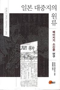 일본대중지의 원류: 메이지기 소신문 연구