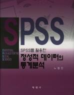 SPSS를 활용한 정성적 데이터의 통계분석