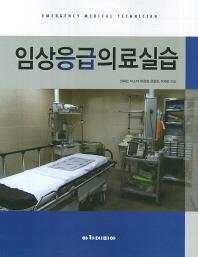 임상응급의료실습