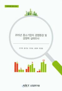 2015년 중소기업의 경영환경 및 경쟁력 실태조사
