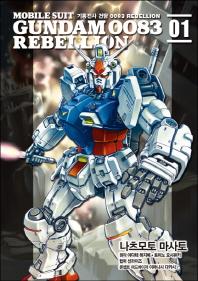 기동전사 건담 0083 리벨리온(Rebellion). 1