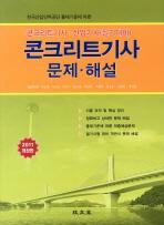 콘크리트기사 문제 해설(필기대비)(개정판)(2011)