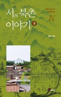 서 북촌 이야기(하)