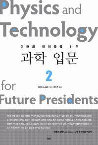 미래의 리더들을 위한 과학 입문. 2