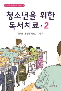 청소년을 위한 독서치료. 2