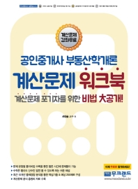 공인중개사 부동산학개론 계산문제 워크북