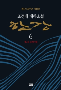 한강. 6: 제2부 유형시대