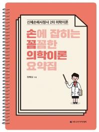 손에 잡히는 꼼꼼한 의학이론 요약집(2021)(개정판)(스프링)