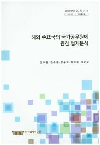 해외 주요국의 국가공무원에 관한 법제분석