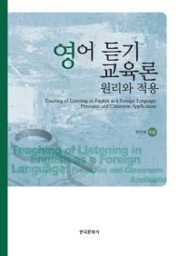 영어 듣기 교육론