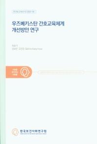 우즈베키스탄 간호교육체계 개선방안 연구