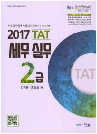 TAT 세무실무 2급(2017)