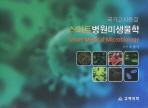 스마트 병원미생물학(국가고시종결)