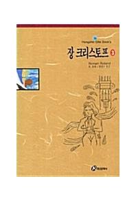 장 크리스토프 3(홍신엘리트북스 99)