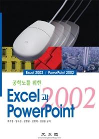 공학도롤 위한 EXCEL과 POWERPOINT 2002