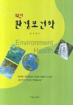 최신 환경보건학