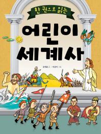 한 권으로 읽는 어린이 세계사