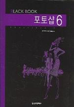 포토샵 6 (BLACK BOOK)