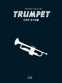 트럼펫 명곡집. 1