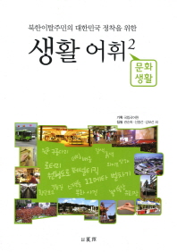 북한이탈주민의 대한민국 정착을 위한 생활어휘 2: 문화생활