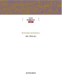 해심밀경소 제5 무자성상품